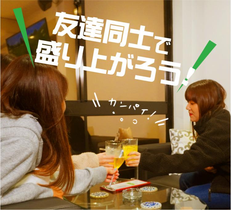 広島のゴルフバー relation.Gで友達同士で盛り上がろう