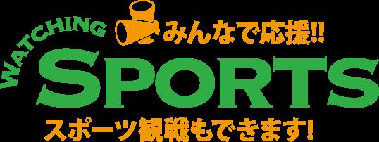 みんなで応援!!広島のゴルフバー relation.Gでスポーツ観戦もできます!