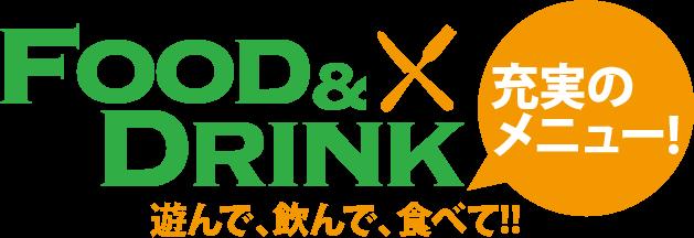 広島のゴルフバー relation.Gで遊んで、飲んで、食べて、充実のメニュー!