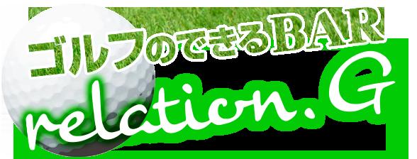 ゴルフのできるバー