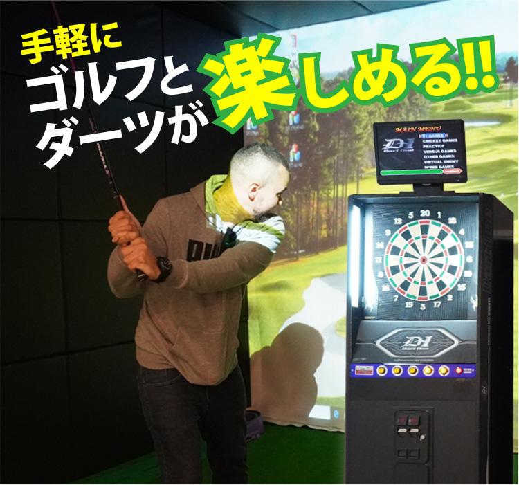 広島のゴルフバー relation.Gは手軽にゴルフとダーツが楽しめる
