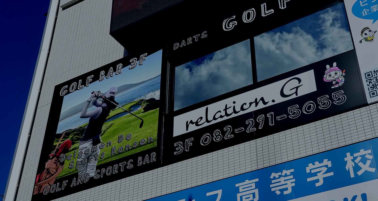 広島のゴルフバー relation.Gのアクセス