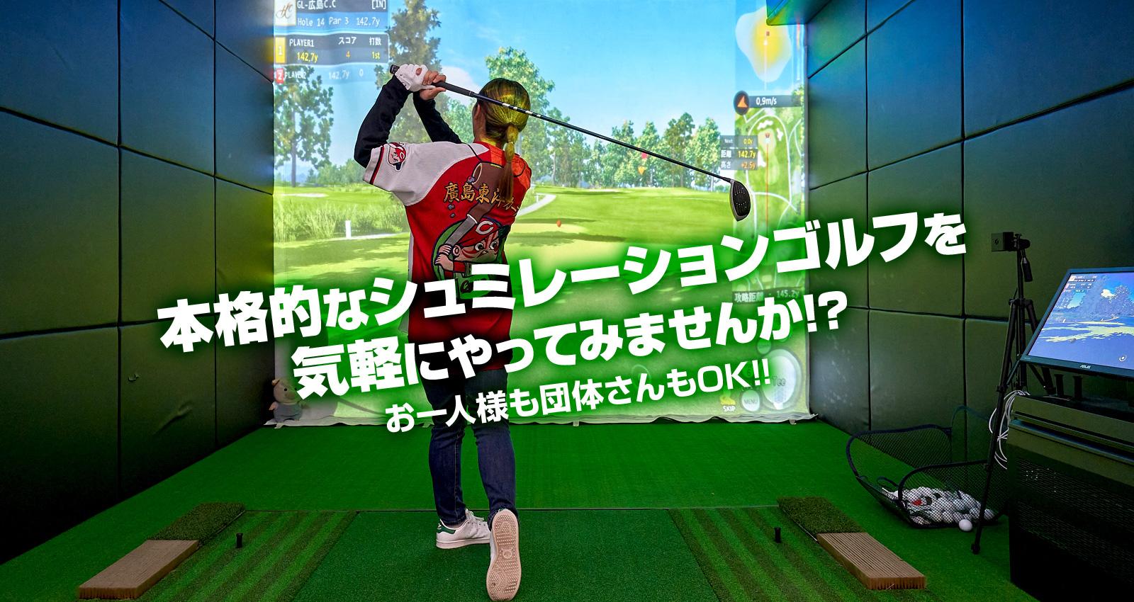 広島のゴルフバー relation.G