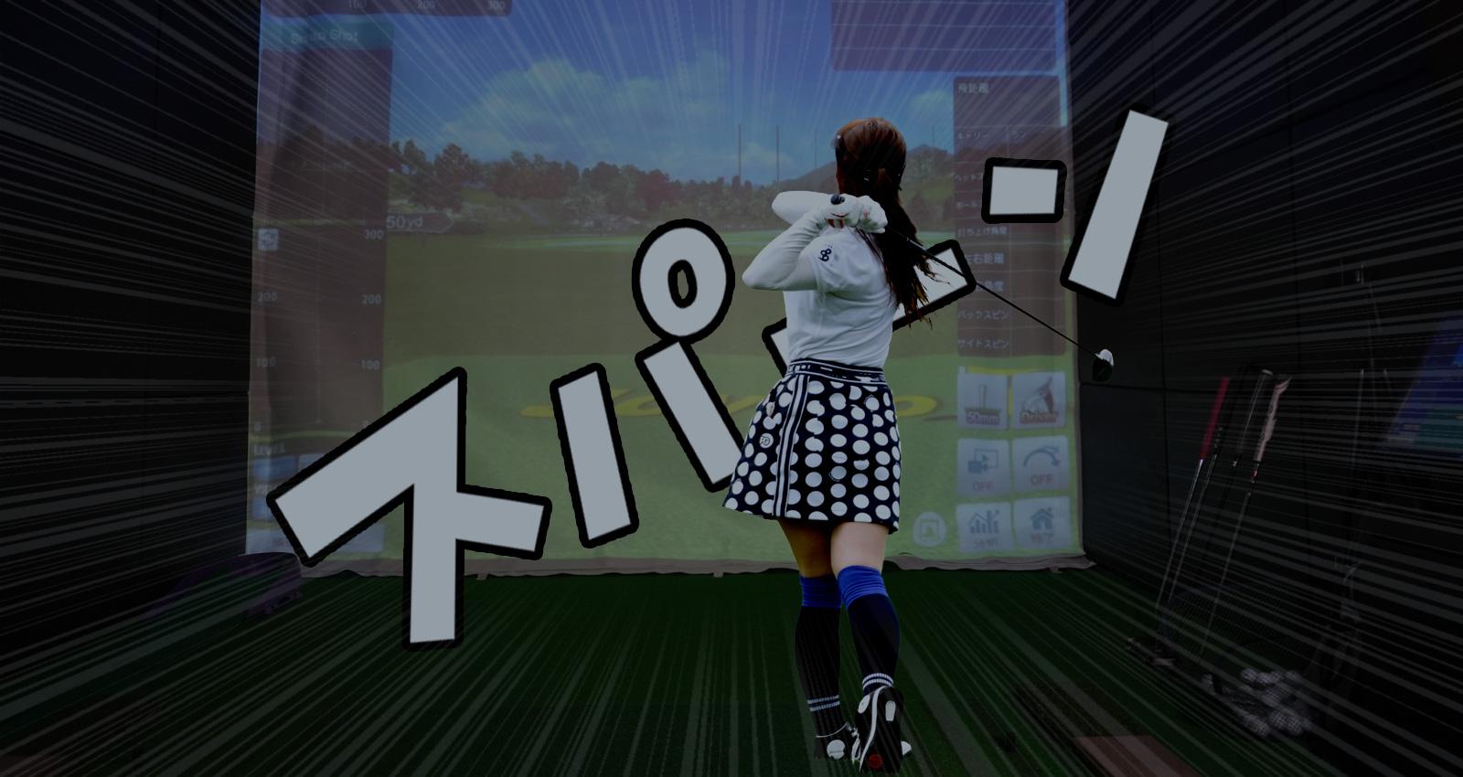 広島のゴルフバー relation.Gの遊び方