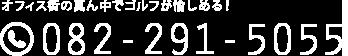 0822915055