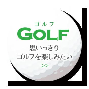 ゴルフを思いっきり楽しみたい